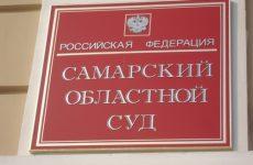 Самарский областной суд снизил наказание прокурору Павлову